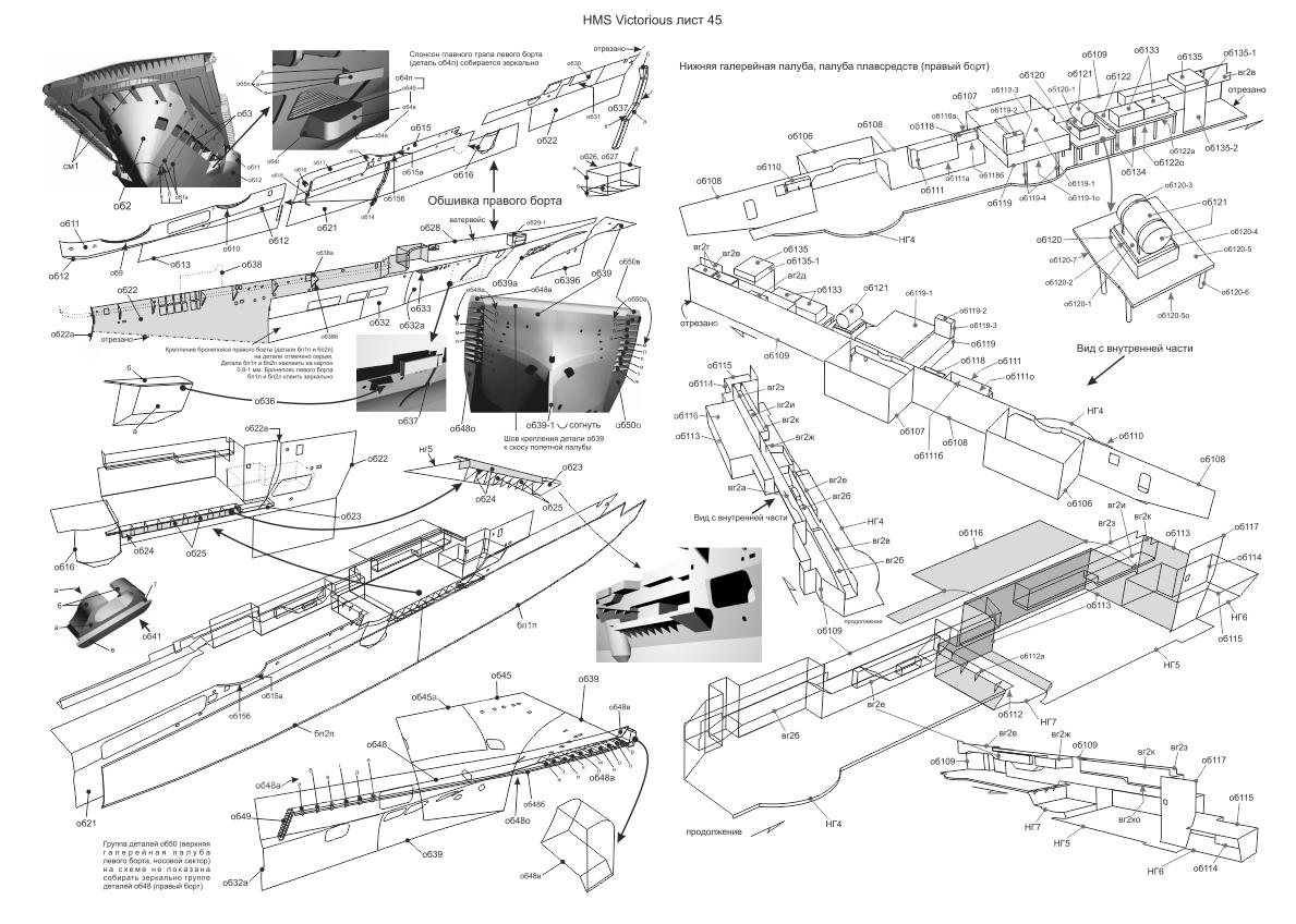 HMS VICTORIOUS R38 komplet model i wręgi ( Anglia 1964r) •